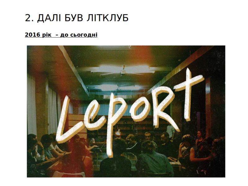 Гавва_літклуб2